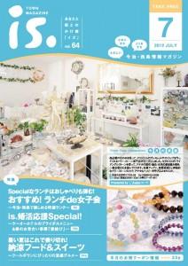 is. 2012年7月号 表紙