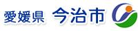 愛媛県今治市ホームページへのリンク