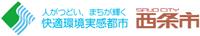 愛媛県西条市ホームページへのリンク