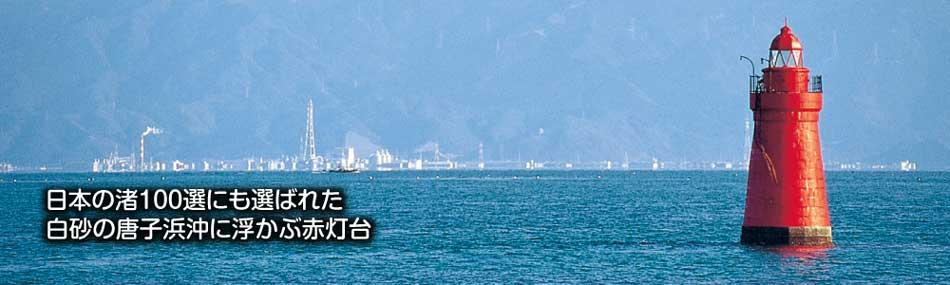 唐子浜沖 赤灯台の画像