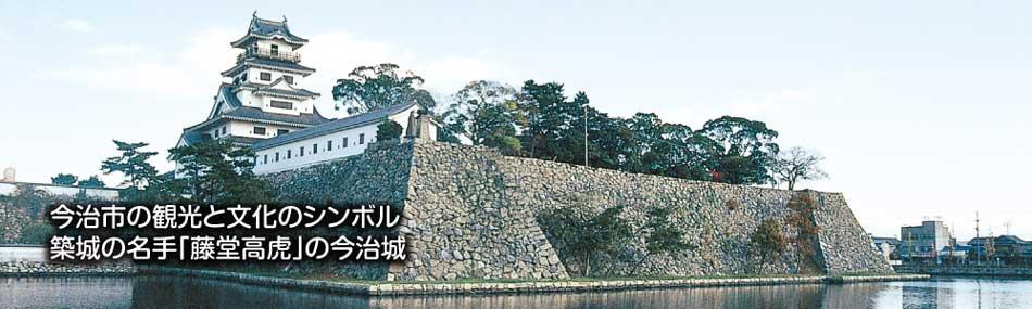 今治城の画像