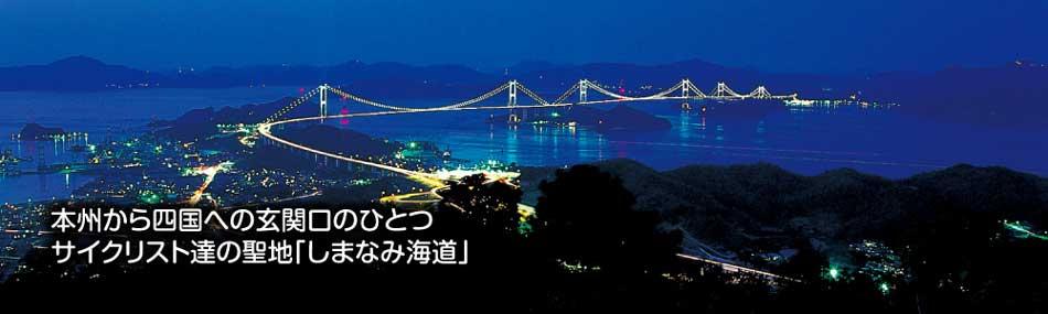 しまなみ海道の夜景の画像
