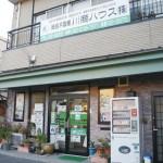 川商ハウス