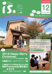 2012年12月号表紙