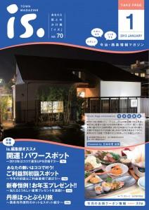 2013-01表紙
