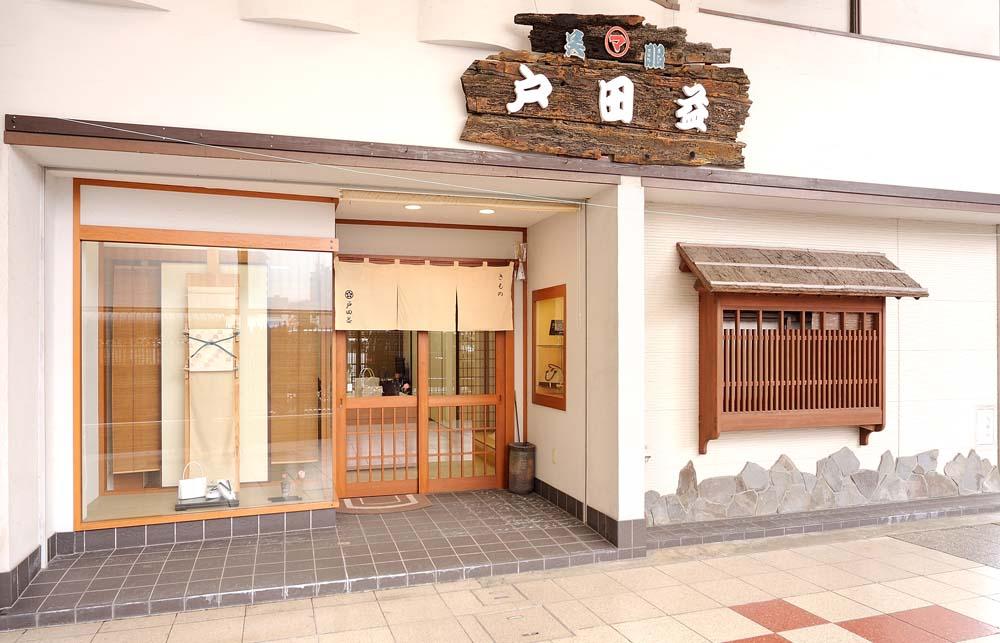 戸田益01