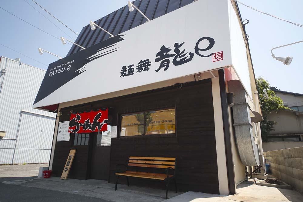 麺舞龍e-2