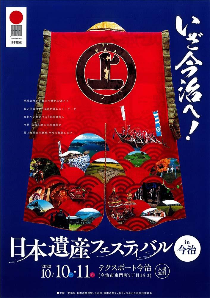 日本遺産フェスティバル